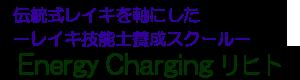 Energy Charging リヒト