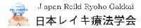 一般社団法人日本レイキ療法学会